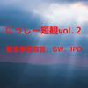 にっしー短観vol.2(緊急事態宣言、GW、IPO)
