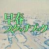 山田太一 講演会(フェリス・フェスティバル '83)(1983)(1)