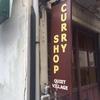 【岡山グルメ】カレーが好きなら、行ってみるべし!! CURRYSHOP QUIET VILLAGEに行って来た。