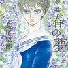 萩尾望都「ポーの一族 春の夢/ユニコーン/秘密の花園1」636~638冊目