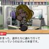 【攻略】名将甲子園「帝王実業高校㊺ ようやっと戦力更新」
