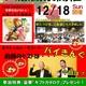 大感謝祭&現場見学会 W開催!!