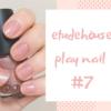 【エチュードハウス】プレイネイル #7虹色ピンク+ネイルケア
