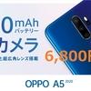 超広角4眼カメラ搭載 OPPO A5 2020 が6800円~OCNモバイルONEで最安値11月18日11時まで