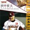 田中将大投手、なんとヤンキース7年契約161億円