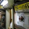 リッチなカレーの店アサノ@町田 リッチなカツカレー