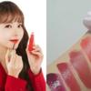 韓国メイクアップ,歌手ホン·ジンヨン推薦のリップスティック