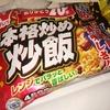 【QUOカードPay】ニチレイの冷凍炒飯を買って100円もらおう!