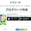 iOS&Androidアプリのリンクをブログに綺麗に貼る方法【アプリーチの使い方】