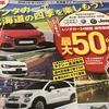 【北海道レンタカー比較】楽天トラベルとクラブオフどっちが安いの?