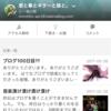 100日ブログ〜延長戦〜