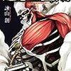 【2013年読破本183】進撃の巨人(3) (講談社コミックス)