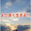 【ざっくり紹介】より良く生きる!!オススメ自己啓発本6冊