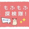 8歩め!もふもふ探検隊!