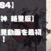 【初見動画】PS4【大神 絶景版】を遊んでみての感想!