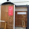 敷島公園近くにある隠れ家ラーメン店。麺屋 千とせ