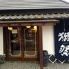 獺祭の旭酒造 蔵見学