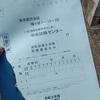 電験二種二次試験講習(機械・制御)①