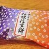 【山梨】食べ方いろいろ 桔梗信玄餅