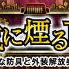 ゲーム内イベント「蒸気に煙る歯車」開催