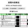 PICKUPレース 2017.9.18 中山1R