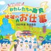 奈良県下の小中学校に配布されました、何が?