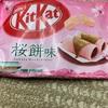 キットカット:オーシャンシーソルト/毎日のナッツ&クランベリー 豆乳/桜餅
