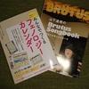 1万円でしこたま本を買う。ふたたび。