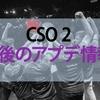 【CSO2】7/15発表!今後のアップデートについての情報公開。