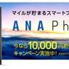 ANAフォンが10,000円割引キャンペーンを実施中!!