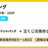 【ハピタス】Tポイント利用分も対象! Yahoo!ショッピングで1%ポイントバック♪