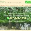 札幌心の相談センター 心のカウンセリングと心理療法 札幌のメンタルヘルス