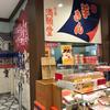 東京駅のお土産お菓子 おすすめは芋きん!満願堂 大丸東京店で見つけた癒やしのスイーツ