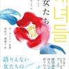 詩集『海女たち』刊行