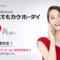 FREETELがどの携帯電話会社でも使える、かけ放題サービス「だれでもカケホーダイ」を3月より提供開始!!