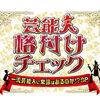 芸能人格付けチェック 10/9 感想まとめ
