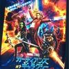 映画『ガーディアンズ・オブ・ギャラクシー:リミックス』を鑑賞