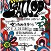 神代知衣さん!ライブチケット発売開始!
