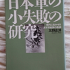 日本人の思考1940(前編)