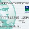 初年度年会費無料のセゾンパール・アメリカン・エキスプレス・カード発行で13,000円分のポイント!【大型案件】