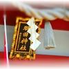 羽田神社、平成29年夏季例大祭特別御朱印・限定御朱印帳も