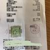 収入印紙(´Д`)!!