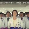 ドクターX4 第5話 感想と視聴率