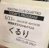くるり 純情息子SP@名古屋クアトロ!!