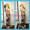 【脱停滞期!-12.6kg!】月曜断食ダイエット〜5ヶ月経過〜