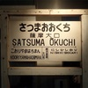 JR山野線の廃駅めぐり(薩摩大口・山野・薩摩布計)