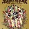 京都大作戦の映像作品が発売決定!伝説となった2017年のライブ映像も収録されます!