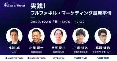 UNCOVER TRUTH、ファンコミュニケーションズ、ロケーションバリューと共同セミナーを開催(10/16)