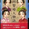 時代を拓いた女性たち 熊本四賢婦人とプロテスタント信仰