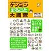 「47都道府県ランキング発表!ケンミンまるごと大調査」